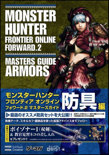 Image 1 for Monster Hunter Frontier Online Forward.2 Masters Guide Armors
