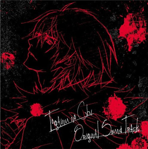 Image 1 for Togainu no Chi Original Soundtrack