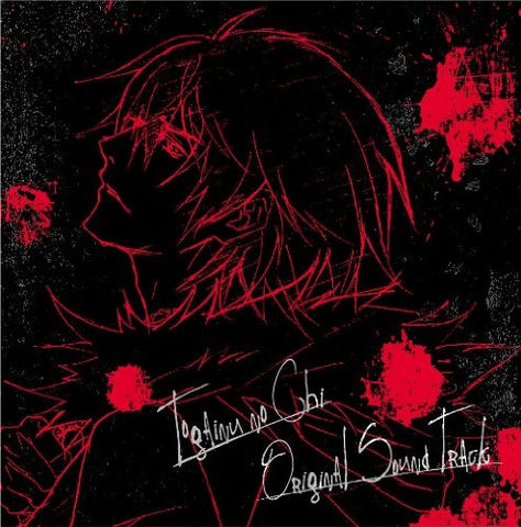 Image for Togainu no Chi Original Soundtrack