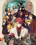Umineko no Naku Koro ni [Twin Set] - 4