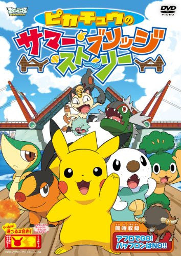 Image 1 for Pokemon: Pikachu's Summer Bridge Story / Pocket Monster Best Wish Pikachu No Summer Bridge Story