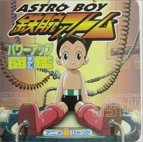 Image 1 for Astro Boy Power Up Encyclopedia Art Book
