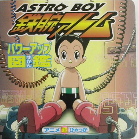 Image for Astro Boy Power Up Encyclopedia Art Book