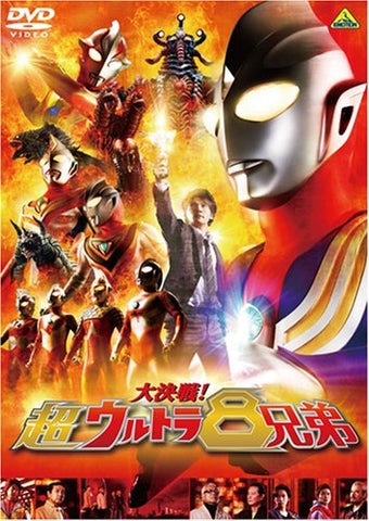 Image for Great Decisive Battle The Super 8 Ultra Brothers