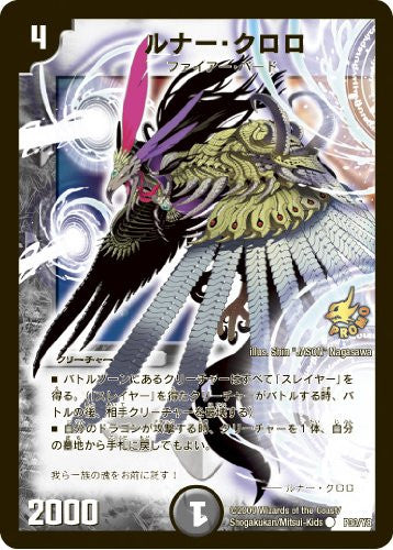 Image 2 for Theatrical Duel Masters: Lunatic God Saga