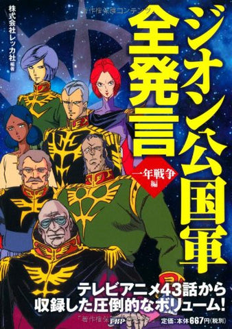 Image for Gundam Sayings Of Zeon Collection Book