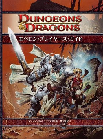 Image for Eberron Players Guide #4(Dungeons & Dragons #4 Supplement) Game Book/ Rpg