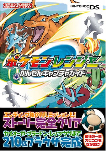 Pokemon Ranger Kanzen Capture Guide Book Nintendo Dream / Ds