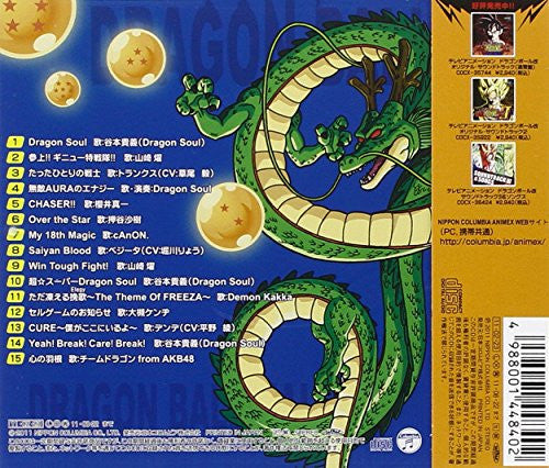 Image 2 for Dragon Ball Kai Complete Song Collection