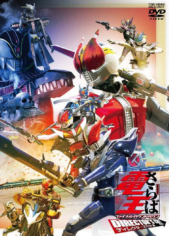 Image for Theatrical Feature Kamen Rider Den-O Final Countdown Director's Cut Edition