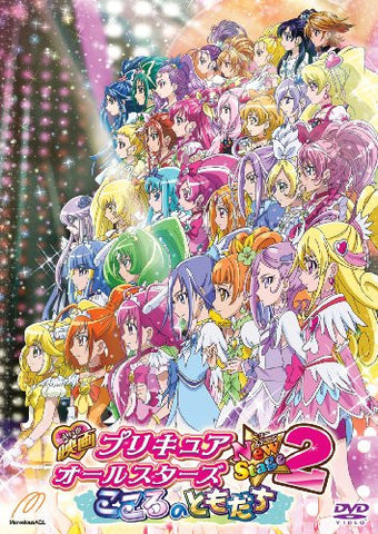 Image for Pretty Cure All Stars New Stage 2 Friends Of The Heart / Kokoro No Tomodachi [Special Edition]