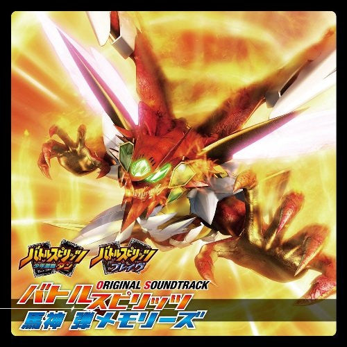 Battle Spirits Original Soundtrack