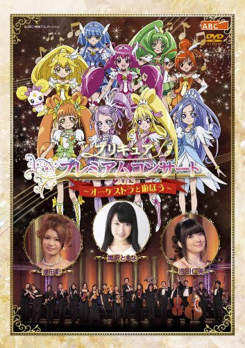 Image 1 for Precure Premium Concert 2013 - Orchestra To Asobo