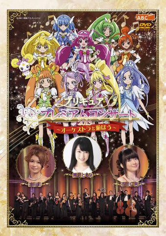 Image for Precure Premium Concert 2013 - Orchestra To Asobo