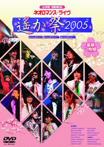 Image for Live Video Neo Romance Live - Haruka Matsuri 2005 [Limited Edition]