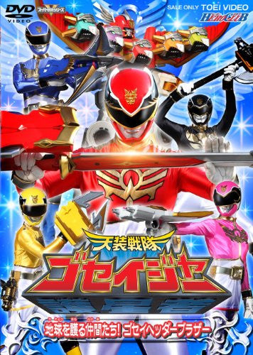 Hero Club Tensou Sentai Goseiger Vol.2