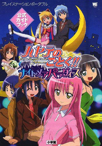 Image 2 for Hayate The Combat Butler Nightmare Paradise Official Guide Book / Psp