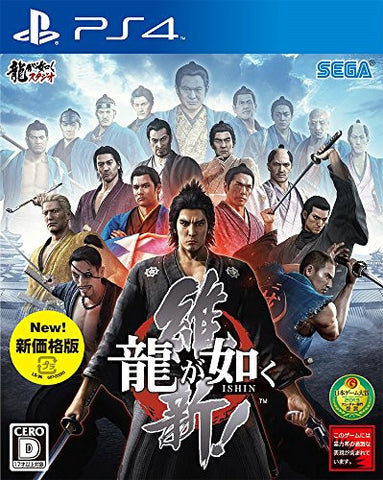 Ryuu ga Gotoku Ishin! (New Price Version)
