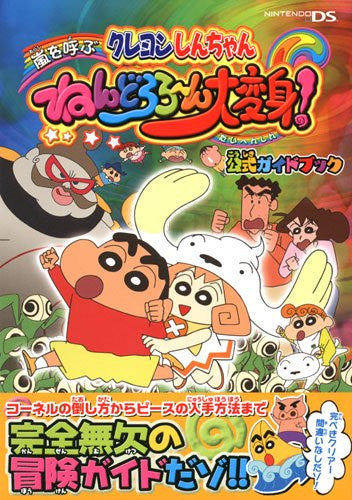 Image 1 for Crayon Shin Chan Arashi Wo Yobu Nendororo N Daihenshin Official Guide Book / Ds