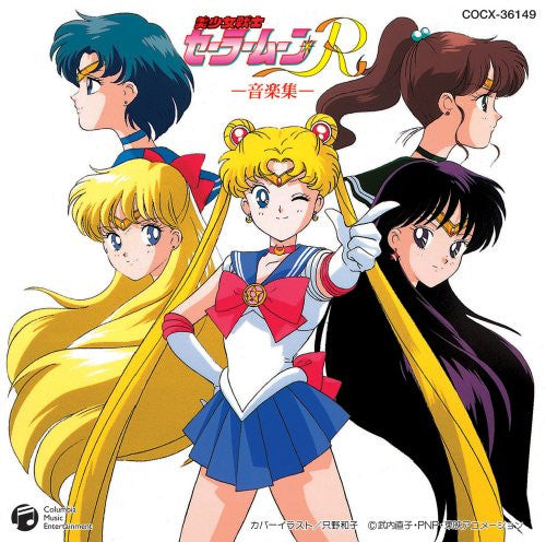 Image 1 for Pretty Soldier Sailormoon R -Music Collection-