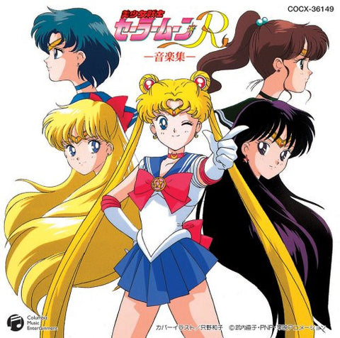 Image for Pretty Soldier Sailormoon R -Music Collection-