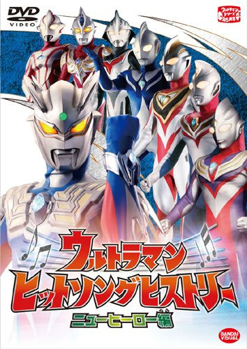 Image 2 for Ultraman Hit Song History New Hero Hen