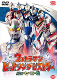 Thumbnail 2 for Ultraman Hit Song History New Hero Hen