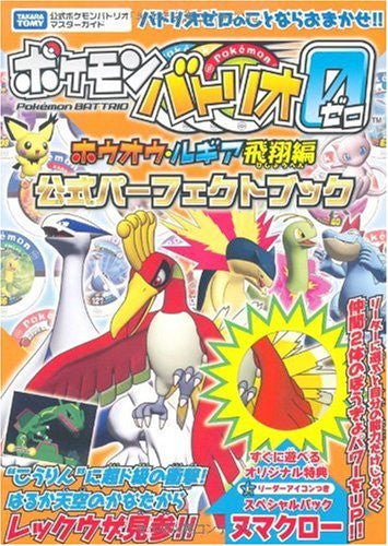 Image 1 for Pokemon Battrio Zero Houou Lugia Hishou Hen Official Perfect Book / Arcade