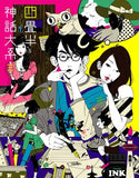 Thumbnail 1 for The Tatami Galaxy Vol.3 [Limited Edition]
