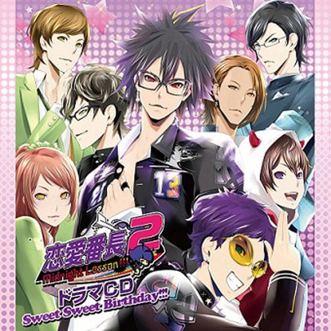 Image for Renai Bancho 2 MidnightLesson!!! Drama CD Sweet Sweet Birthday!!!