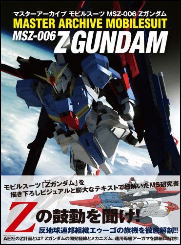 Image 2 for Master Archive Mobile Suit Msz 006 Z Gundam Art Book