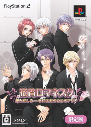 Image for Hanayoi Romanesque: Ai to Kanashimi [Limited Edition]