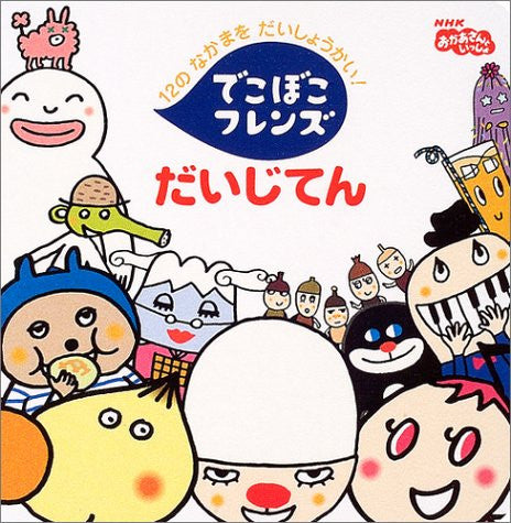 Image for Dekoboko Friends Encyclopedia Book