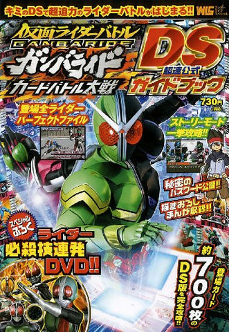 Image for Kamen Rider Battle Ganbaride Card Battle Taisen Official Guide Book W/Dvd / Ds