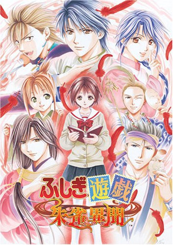 Image for Fushigi Yuugi: Suzaku Ibun [Limited Edition]