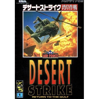 Image for Desert Strike: Return to the Gulf