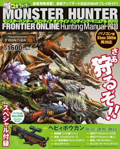 Image for Monster Hunter Frontier Online Hunting Manual 2010