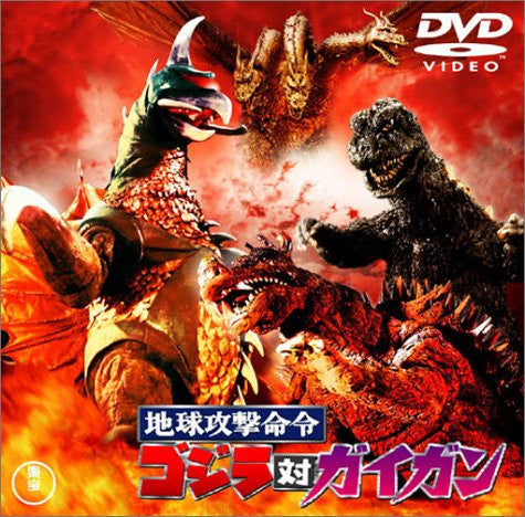 Image for Godzilla vs. Gigan