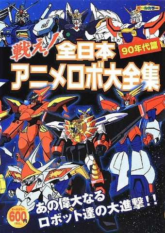 Image for Tatakae! All Japan Anime Robots 1990s Perfect Illustration Art Book