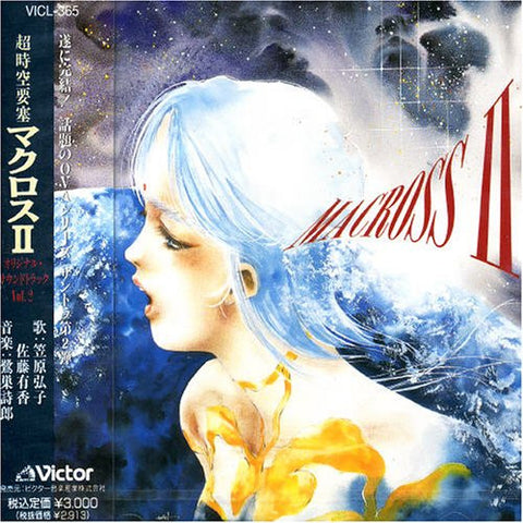 Image for Macross II Original Soundtrack Vol. 2