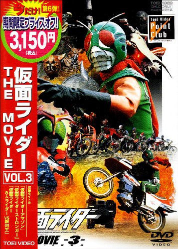 Image 1 for Kamen Rider The Movie Vol.3 [Limited Pressing]