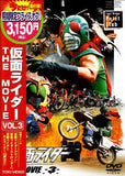 Thumbnail 1 for Kamen Rider The Movie Vol.3 [Limited Pressing]