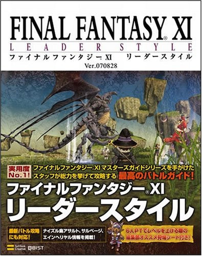 Final Fantasy Xi Leader Style Ver.070828