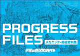 Gargantia On The Verdurous Planet   Progress Files - 3