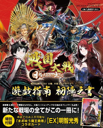 Image 1 for Sengoku Taisen 1582 Nichirin Yuugishinan Uijin No Sho Strategy Guide Book Arcade