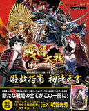 Thumbnail 1 for Sengoku Taisen 1582 Nichirin Yuugishinan Uijin No Sho Strategy Guide Book Arcade