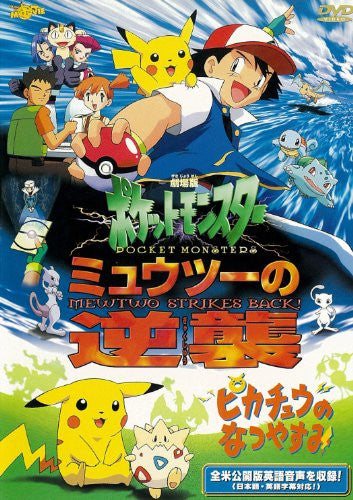 Image 1 for Pokemon: The First Movie / Pocket Monsters: Mewtwo Strikes Back Complete Edition / Pikachu's Summer Vacation [Limited Pressing]