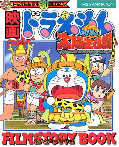 Image 1 for Doraemon: Nobita And The Legend Of The Sun King Film Story Book