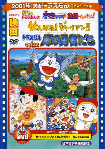Image for Theatrical Feature Doraemon: Nobita To Tsubasa No Yusha Tachi / Ganbare! Gian / Dorami & Doraemons Uchu Land Kiki Ippatsu! [Limited Pressing]