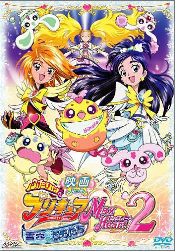 Image 1 for Futari wa Pre Cure Max Heart - Yukizora no Tomodachi [Limited Edition]